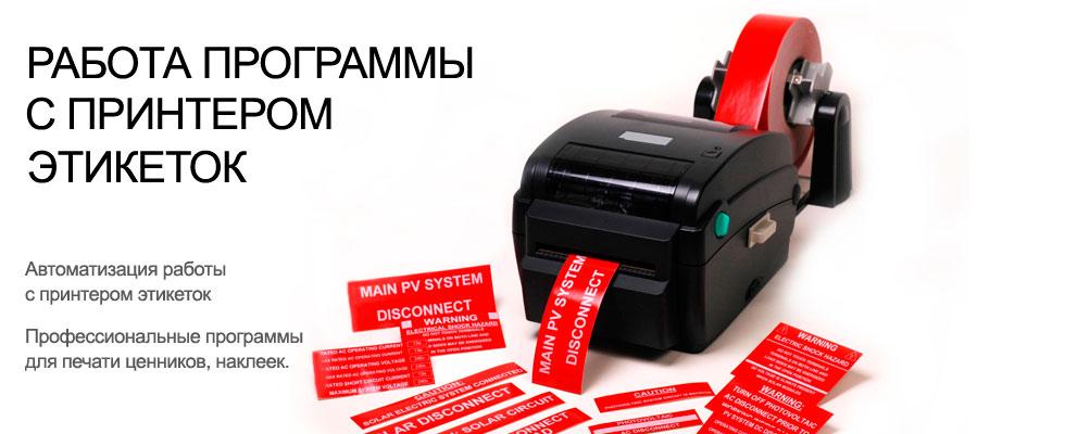 Программа Изготовления Печатей