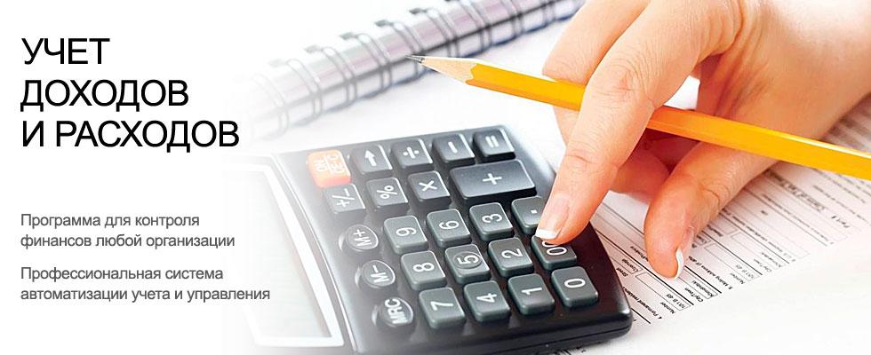 Доходы и расходы организации введение Древний сайт отборных галерей Дипломная работа учёт и анализ доходов и расходов
