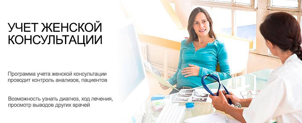 Где беременной встать на учет 63